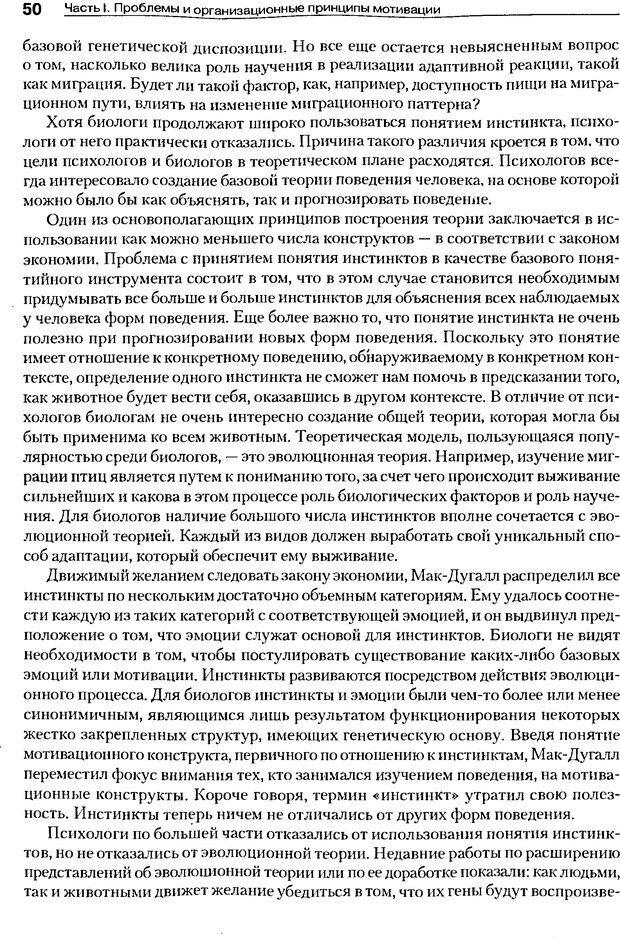 DJVU. Мотивация поведения (5-е издание). Фрэнкин Р. E. Страница 49. Читать онлайн