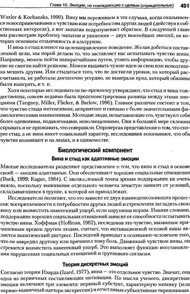 DJVU. Мотивация поведения (5-е издание). Фрэнкин Р. E. Страница 490. Читать онлайн