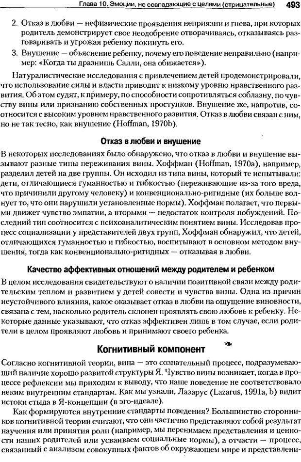 DJVU. Мотивация поведения (5-е издание). Фрэнкин Р. E. Страница 492. Читать онлайн