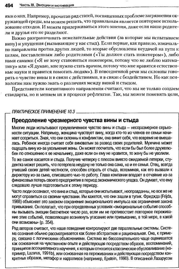 DJVU. Мотивация поведения (5-е издание). Фрэнкин Р. E. Страница 493. Читать онлайн