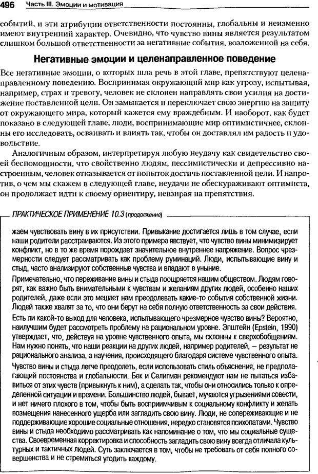 DJVU. Мотивация поведения (5-е издание). Фрэнкин Р. E. Страница 495. Читать онлайн