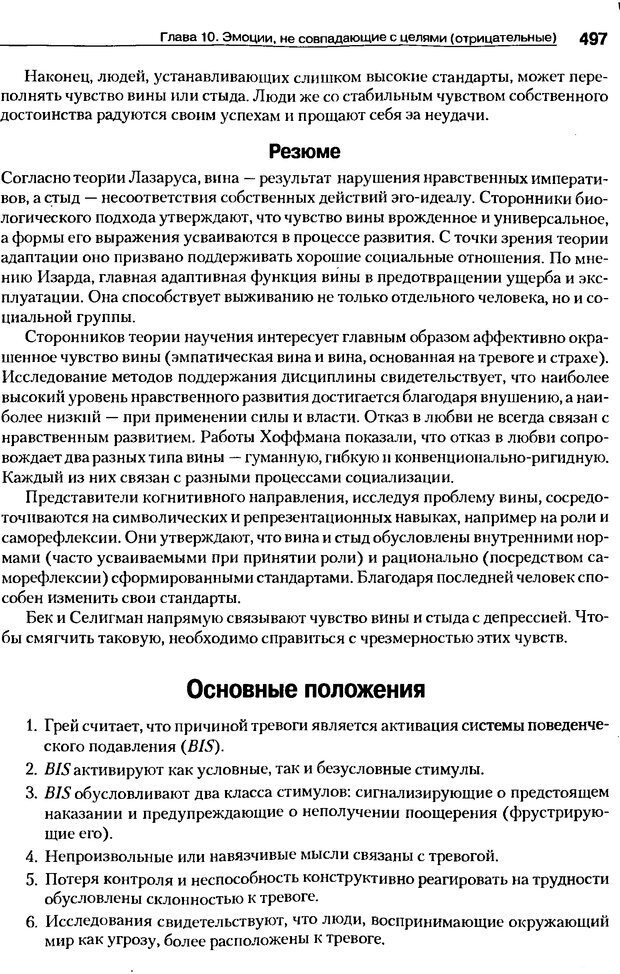 DJVU. Мотивация поведения (5-е издание). Фрэнкин Р. E. Страница 496. Читать онлайн