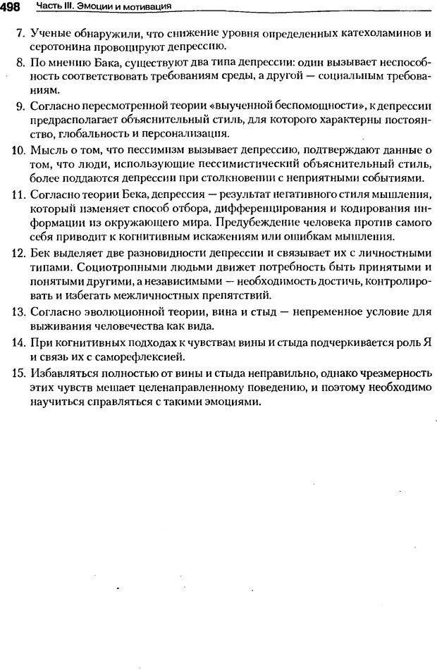 DJVU. Мотивация поведения (5-е издание). Фрэнкин Р. E. Страница 497. Читать онлайн