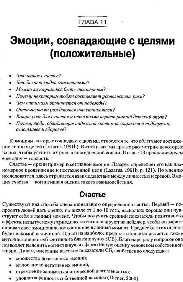 DJVU. Мотивация поведения (5-е издание). Фрэнкин Р. E. Страница 498. Читать онлайн