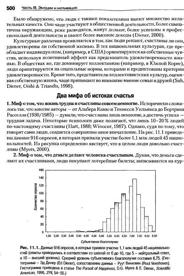 DJVU. Мотивация поведения (5-е издание). Фрэнкин Р. E. Страница 499. Читать онлайн