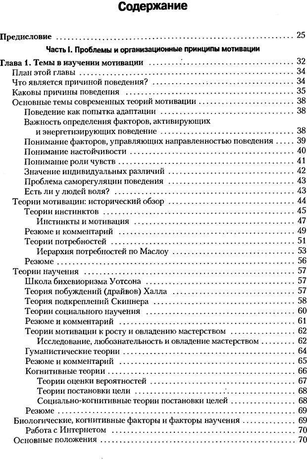 DJVU. Мотивация поведения (5-е издание). Фрэнкин Р. E. Страница 5. Читать онлайн