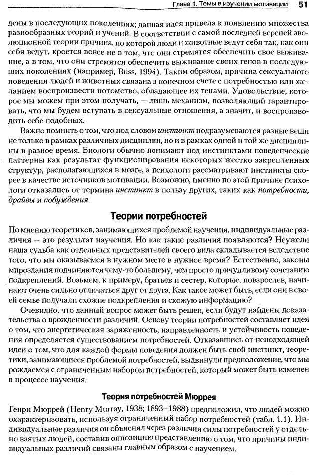 DJVU. Мотивация поведения (5-е издание). Фрэнкин Р. E. Страница 50. Читать онлайн