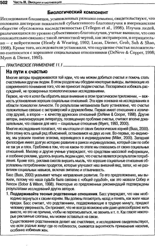 DJVU. Мотивация поведения (5-е издание). Фрэнкин Р. E. Страница 501. Читать онлайн