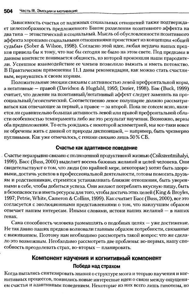 DJVU. Мотивация поведения (5-е издание). Фрэнкин Р. E. Страница 503. Читать онлайн