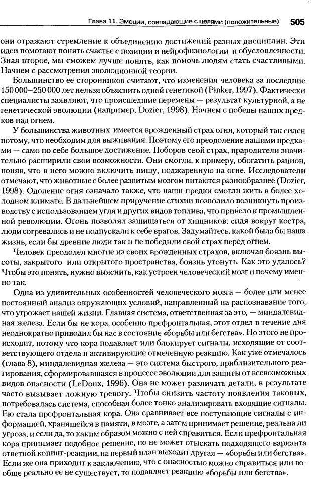DJVU. Мотивация поведения (5-е издание). Фрэнкин Р. E. Страница 504. Читать онлайн