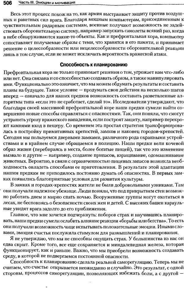 DJVU. Мотивация поведения (5-е издание). Фрэнкин Р. E. Страница 505. Читать онлайн