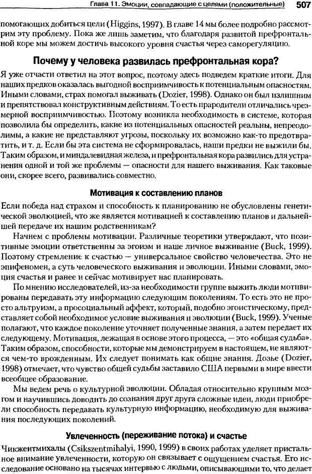 DJVU. Мотивация поведения (5-е издание). Фрэнкин Р. E. Страница 506. Читать онлайн