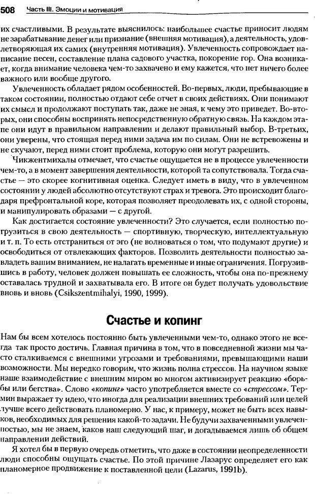 DJVU. Мотивация поведения (5-е издание). Фрэнкин Р. E. Страница 507. Читать онлайн