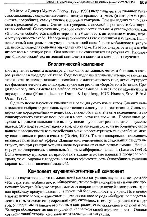 DJVU. Мотивация поведения (5-е издание). Фрэнкин Р. E. Страница 508. Читать онлайн