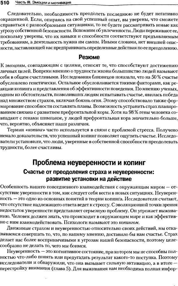 DJVU. Мотивация поведения (5-е издание). Фрэнкин Р. E. Страница 509. Читать онлайн