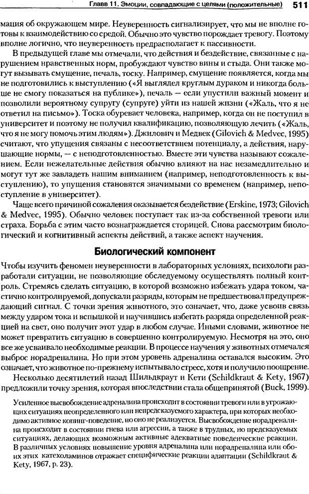 DJVU. Мотивация поведения (5-е издание). Фрэнкин Р. E. Страница 510. Читать онлайн