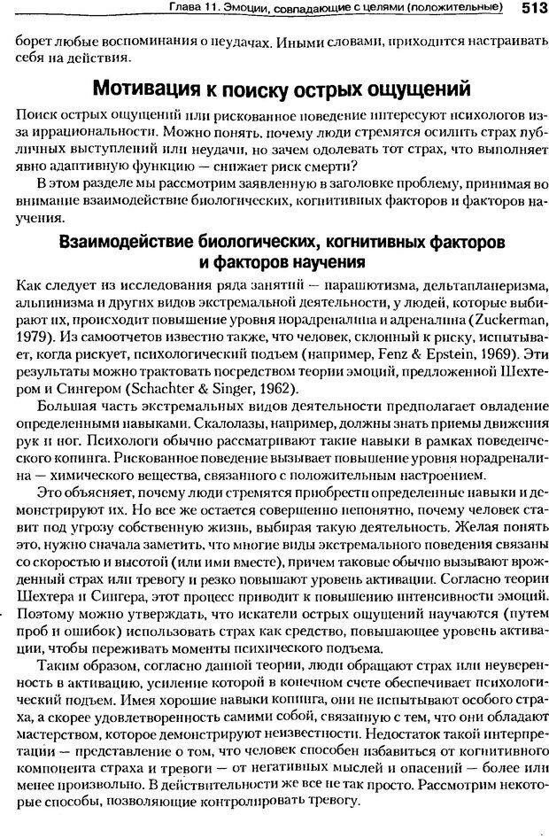 DJVU. Мотивация поведения (5-е издание). Фрэнкин Р. E. Страница 512. Читать онлайн