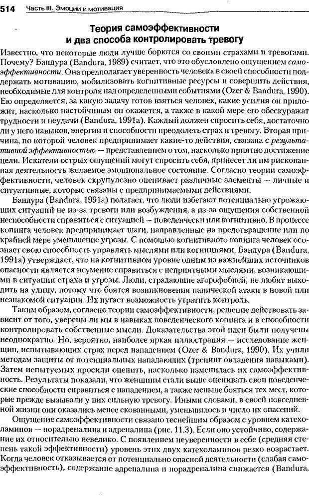 DJVU. Мотивация поведения (5-е издание). Фрэнкин Р. E. Страница 513. Читать онлайн