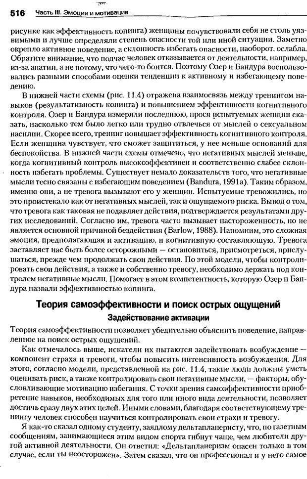 DJVU. Мотивация поведения (5-е издание). Фрэнкин Р. E. Страница 515. Читать онлайн