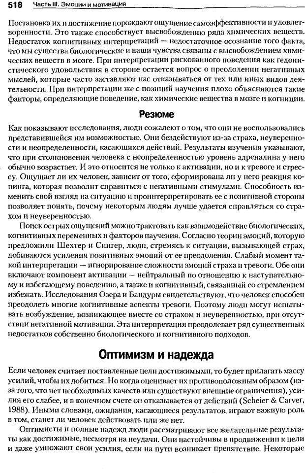 DJVU. Мотивация поведения (5-е издание). Фрэнкин Р. E. Страница 517. Читать онлайн