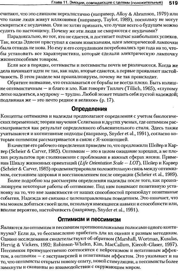 DJVU. Мотивация поведения (5-е издание). Фрэнкин Р. E. Страница 518. Читать онлайн