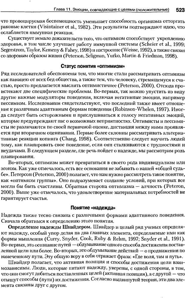 DJVU. Мотивация поведения (5-е издание). Фрэнкин Р. E. Страница 522. Читать онлайн