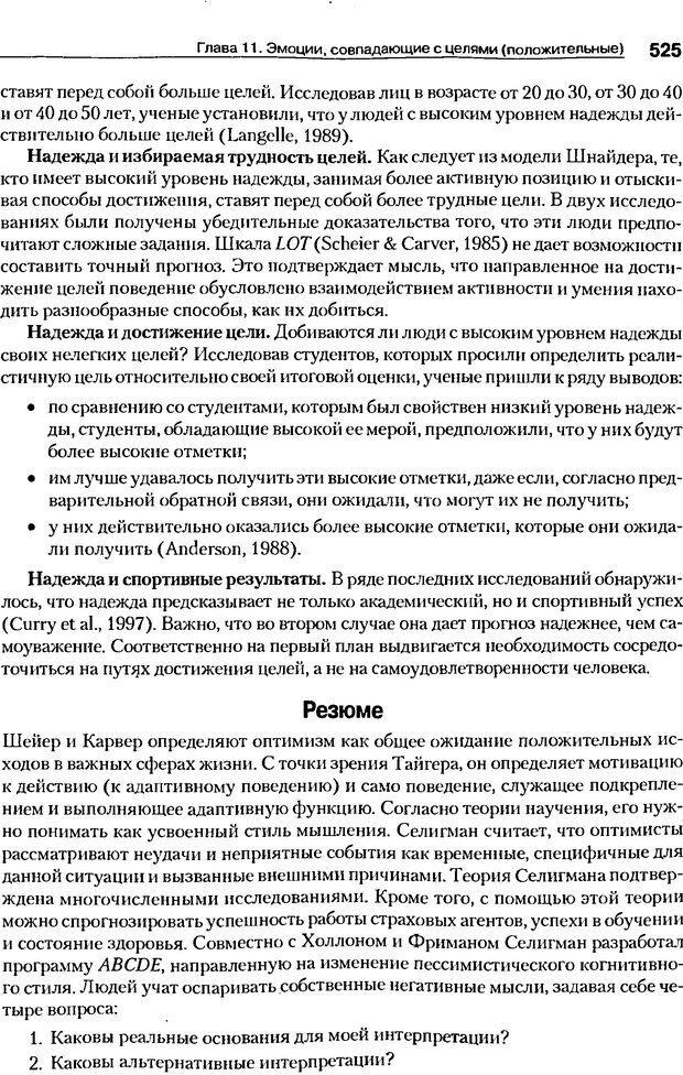 DJVU. Мотивация поведения (5-е издание). Фрэнкин Р. E. Страница 524. Читать онлайн