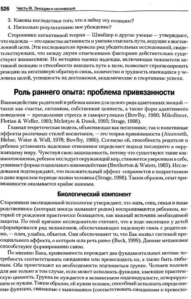 DJVU. Мотивация поведения (5-е издание). Фрэнкин Р. E. Страница 525. Читать онлайн