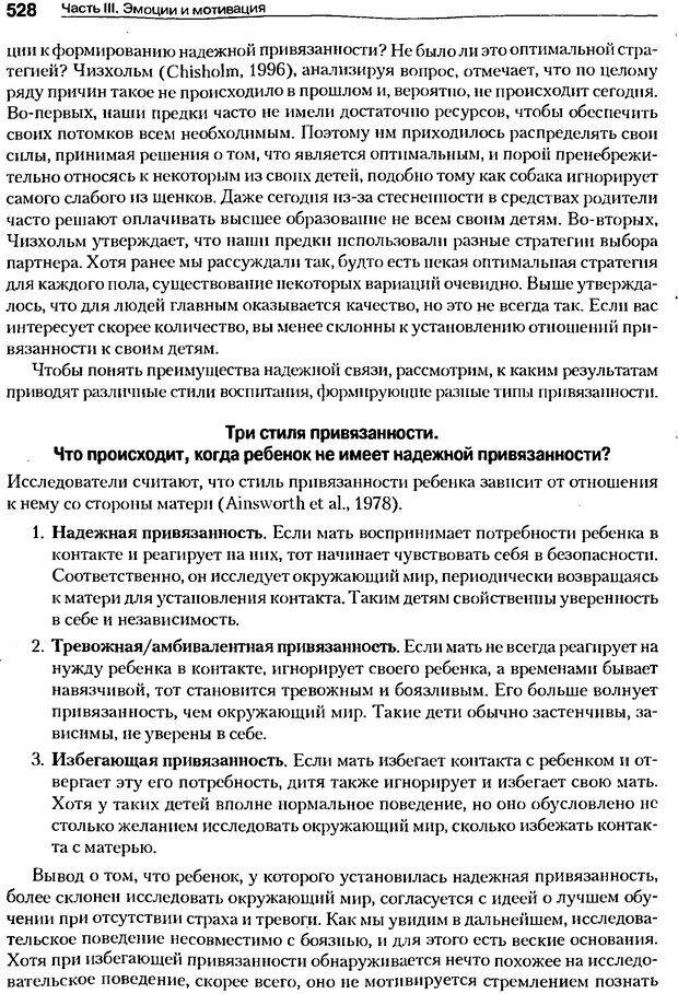 DJVU. Мотивация поведения (5-е издание). Фрэнкин Р. E. Страница 527. Читать онлайн