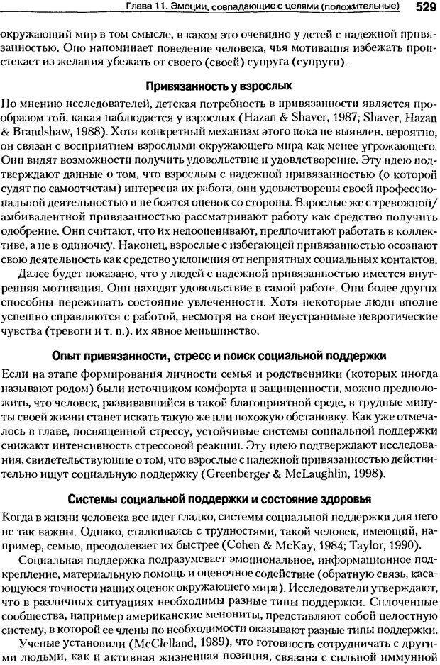 DJVU. Мотивация поведения (5-е издание). Фрэнкин Р. E. Страница 528. Читать онлайн