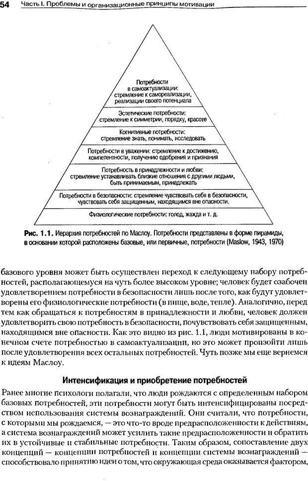 DJVU. Мотивация поведения (5-е издание). Фрэнкин Р. E. Страница 53. Читать онлайн