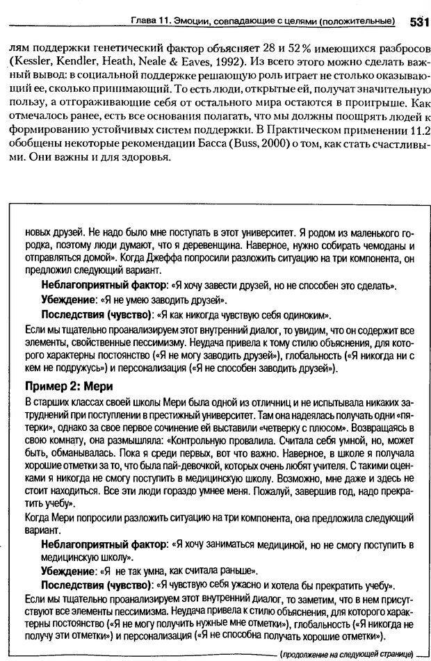 DJVU. Мотивация поведения (5-е издание). Фрэнкин Р. E. Страница 530. Читать онлайн