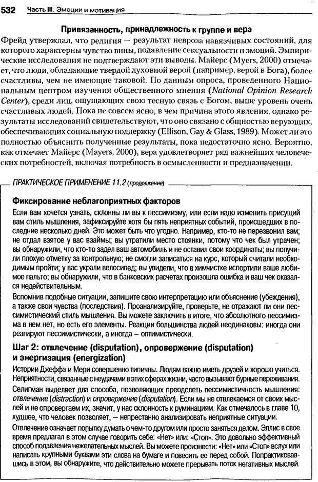DJVU. Мотивация поведения (5-е издание). Фрэнкин Р. E. Страница 531. Читать онлайн