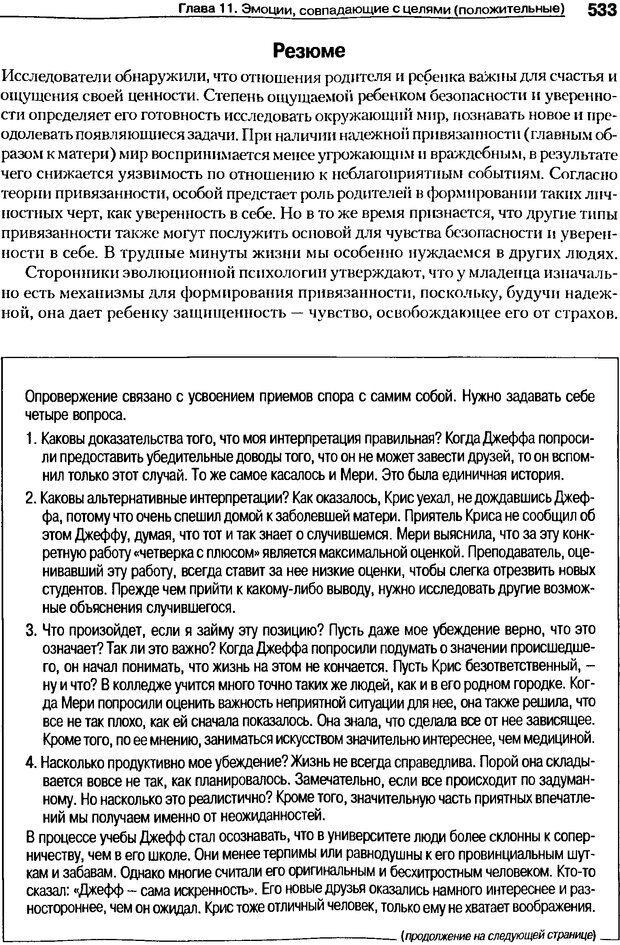 DJVU. Мотивация поведения (5-е издание). Фрэнкин Р. E. Страница 532. Читать онлайн