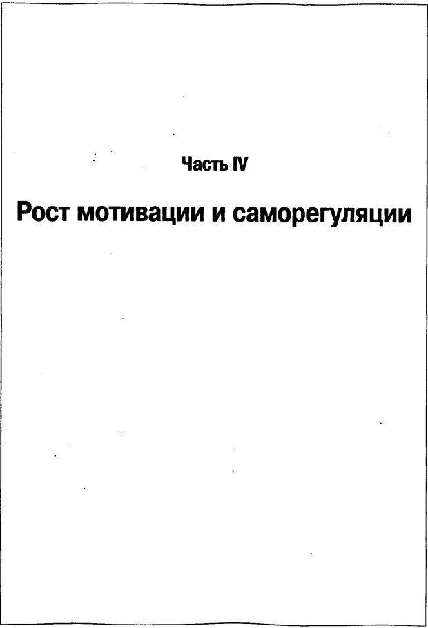 DJVU. Мотивация поведения (5-е издание). Фрэнкин Р. E. Страница 536. Читать онлайн