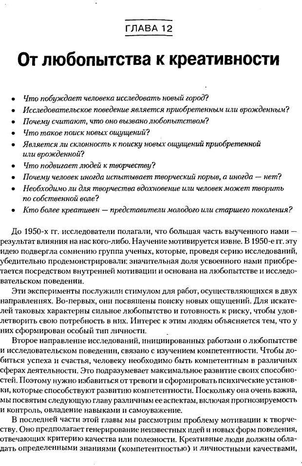 DJVU. Мотивация поведения (5-е издание). Фрэнкин Р. E. Страница 537. Читать онлайн