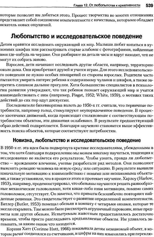 DJVU. Мотивация поведения (5-е издание). Фрэнкин Р. E. Страница 538. Читать онлайн