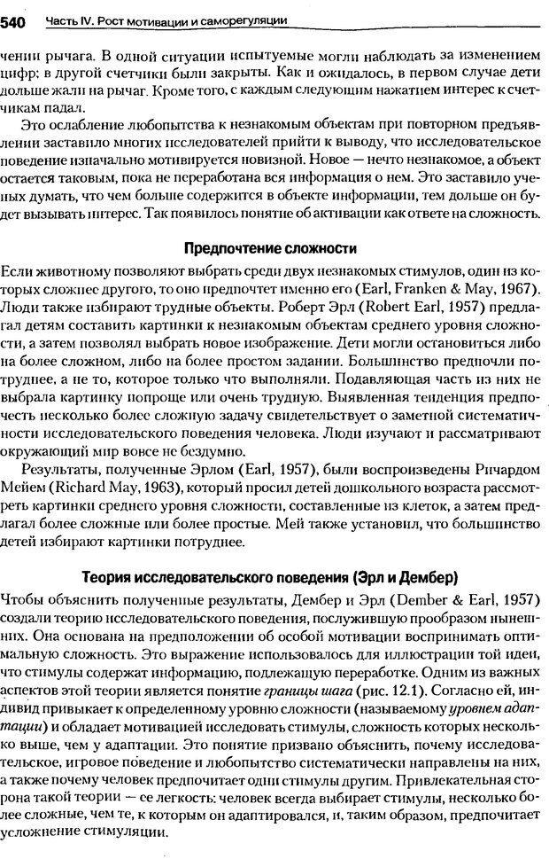 DJVU. Мотивация поведения (5-е издание). Фрэнкин Р. E. Страница 539. Читать онлайн