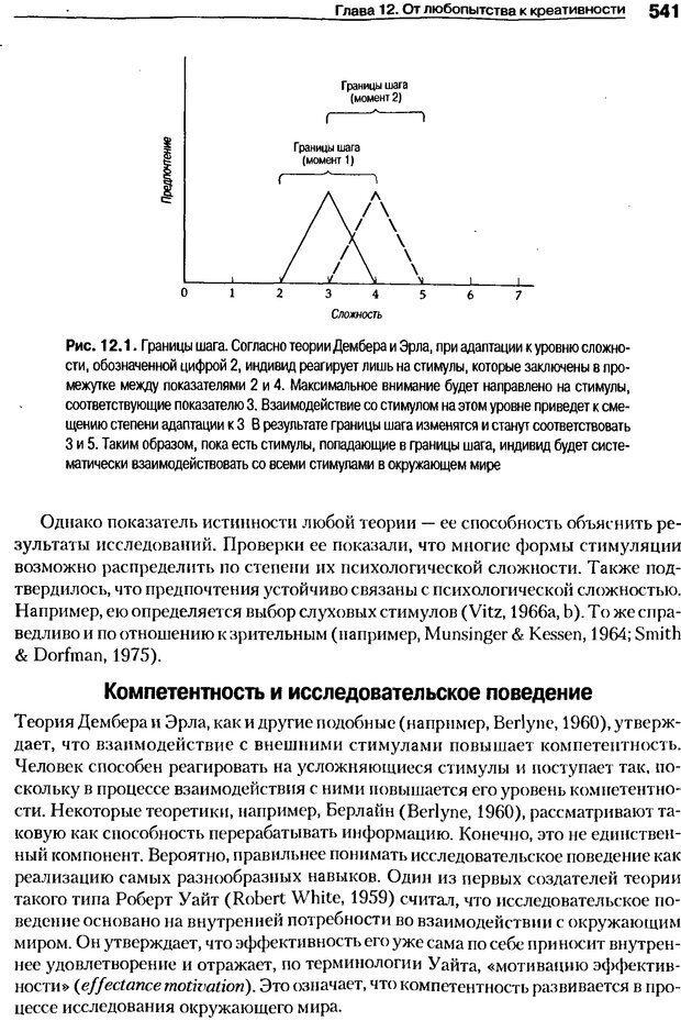 DJVU. Мотивация поведения (5-е издание). Фрэнкин Р. E. Страница 540. Читать онлайн