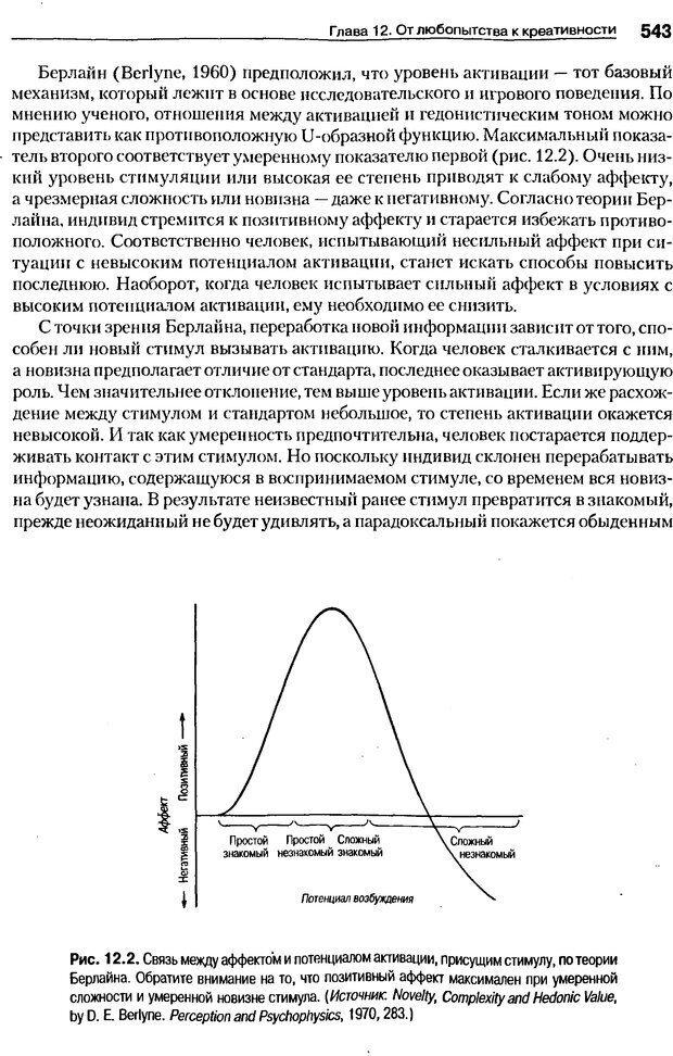 DJVU. Мотивация поведения (5-е издание). Фрэнкин Р. E. Страница 542. Читать онлайн