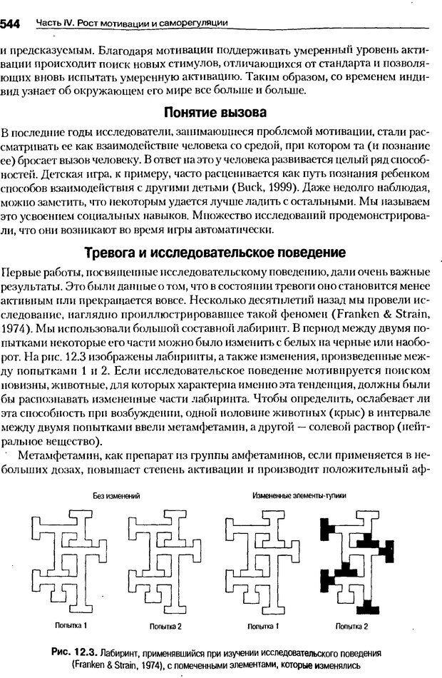 DJVU. Мотивация поведения (5-е издание). Фрэнкин Р. E. Страница 543. Читать онлайн