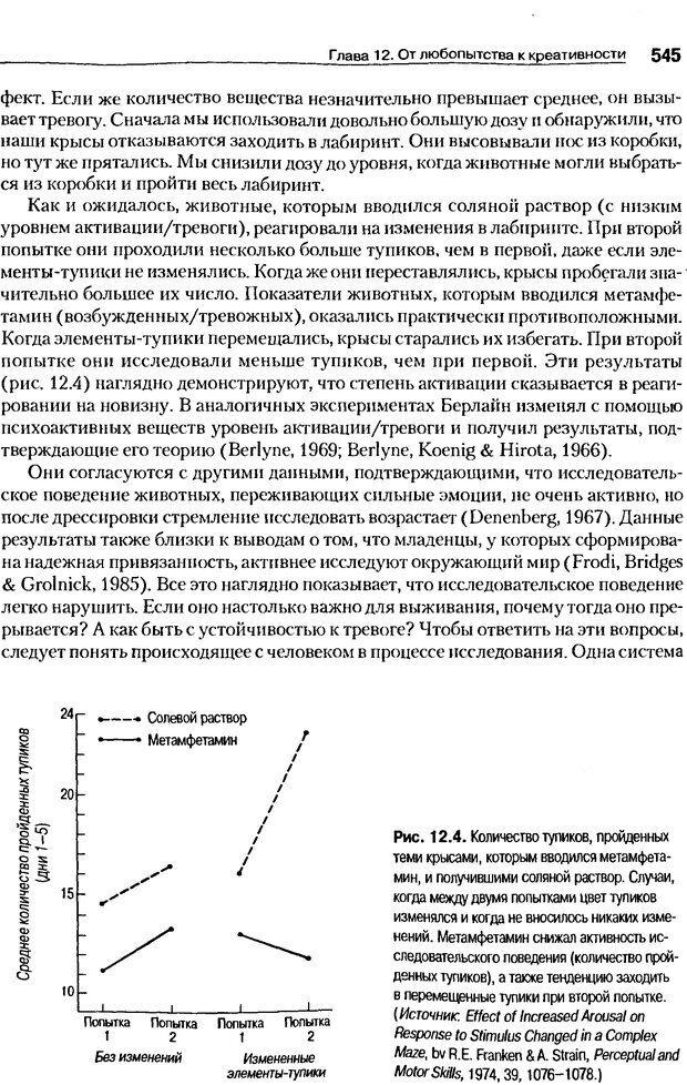 DJVU. Мотивация поведения (5-е издание). Фрэнкин Р. E. Страница 544. Читать онлайн