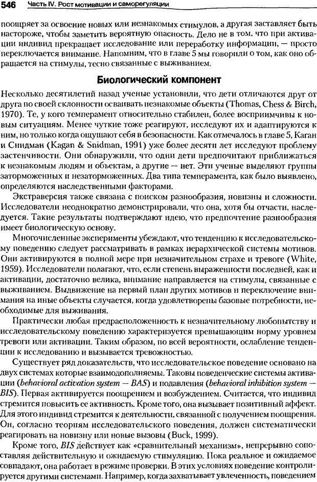 DJVU. Мотивация поведения (5-е издание). Фрэнкин Р. E. Страница 545. Читать онлайн
