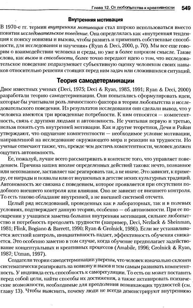 DJVU. Мотивация поведения (5-е издание). Фрэнкин Р. E. Страница 548. Читать онлайн