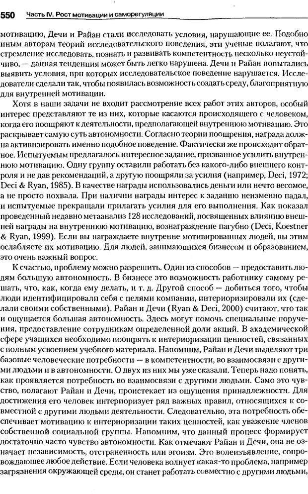 DJVU. Мотивация поведения (5-е издание). Фрэнкин Р. E. Страница 549. Читать онлайн