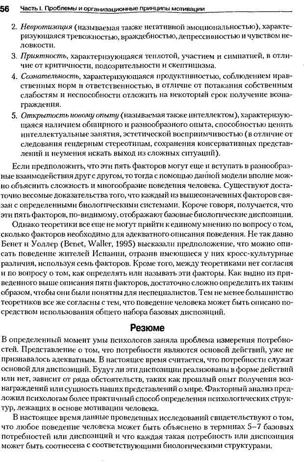DJVU. Мотивация поведения (5-е издание). Фрэнкин Р. E. Страница 55. Читать онлайн