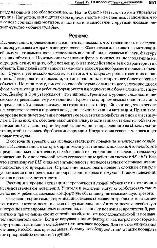 DJVU. Мотивация поведения (5-е издание). Фрэнкин Р. E. Страница 550. Читать онлайн