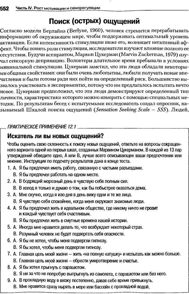 DJVU. Мотивация поведения (5-е издание). Фрэнкин Р. E. Страница 551. Читать онлайн