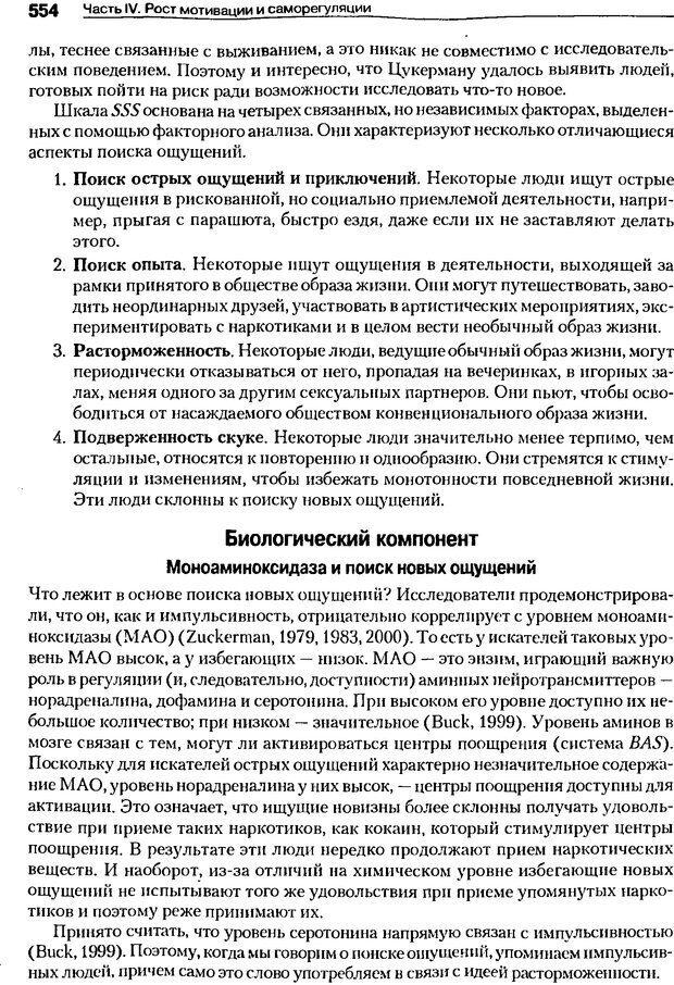 DJVU. Мотивация поведения (5-е издание). Фрэнкин Р. E. Страница 553. Читать онлайн