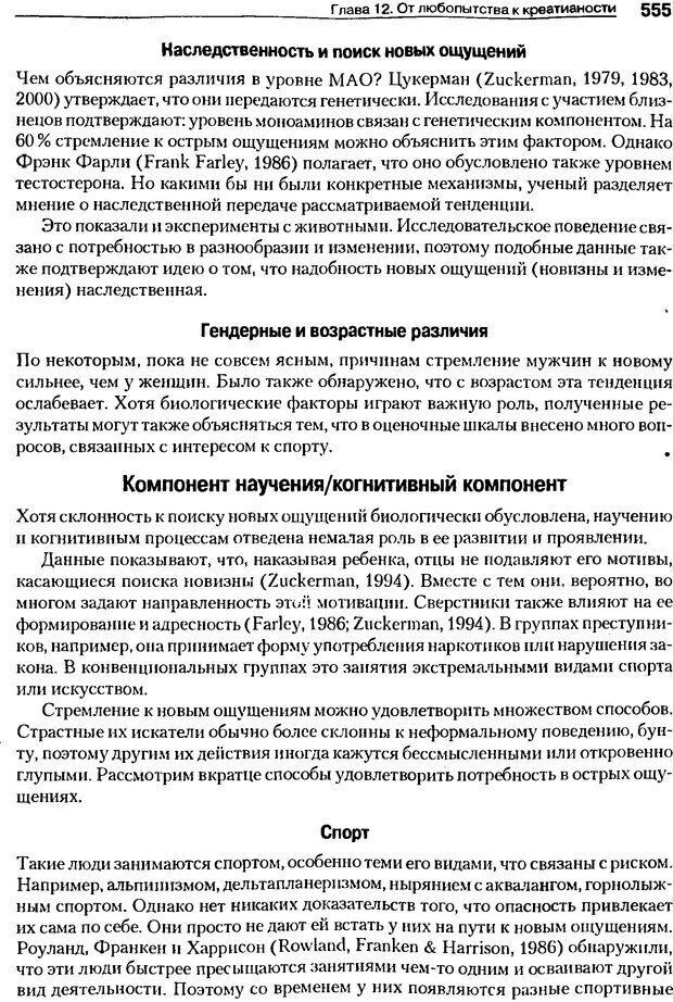 DJVU. Мотивация поведения (5-е издание). Фрэнкин Р. E. Страница 554. Читать онлайн